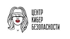 Центр Кибербезопасности