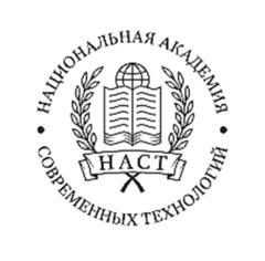 Национальная Академия Современных Технологий г. Москва