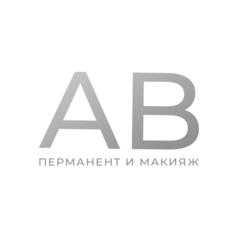 Ab Перманент и Макияж
