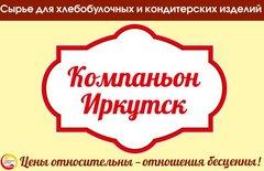Компаньон-Иркутск