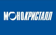 "Монокристалл, филиал ОАО ""Концерн Энергомера"""