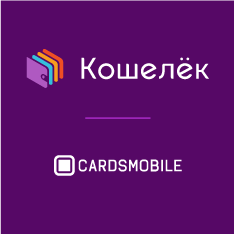 Cardsmobile (Приложение «Кошелёк»)