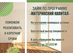 Материнский капитал центр консультаций