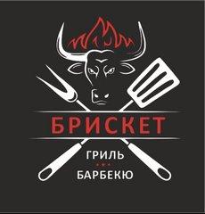 Брискет Гриль BBQ
