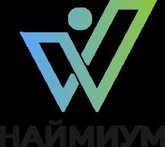 Наймиум