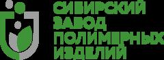 Сибирский Завод Полимерных Изделий