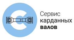 Сервис Карданных Валов (ООО Карнет)