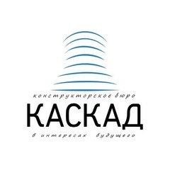 Конструкторское Бюро Каскад