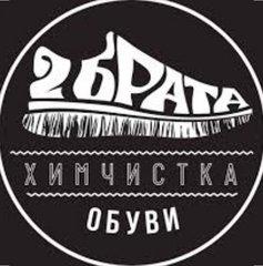 Химчистка обуви 2 Брата (ИП Черныш Полина Вадимовна)