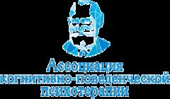 Ассоциация Когнитивно-Поведенческой Психотерапии