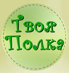 Магазин Твоя Полка (ИП Вохманов Сергей Александрович)