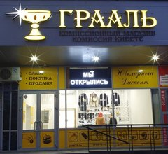 ГРААЛЬ - комиссионный магазин