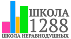 ГБОУ ШКОЛА № 1288