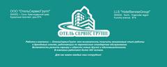ОтельСервисГрупп