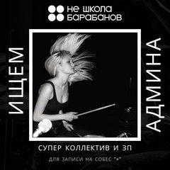 Не школа барабанов (ИП Баталкин Артем Николаевич)