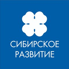 Сибирское развитие