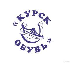 КурскОбувь