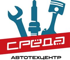 Автотехцентр Среда