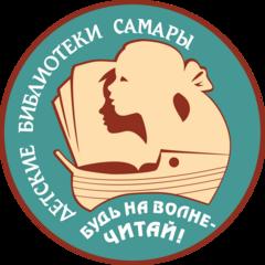 МБУК г.о. Самара Централизованная система детских библиотек