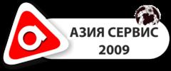 Азия Сервис 2009