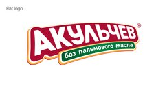 Акульчев