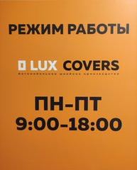 LUX COVERS