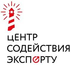 Центр содействия экспорту