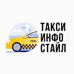ТаксиИнфоСтайл