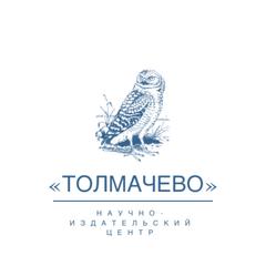 Научно-Издательский Центр Толмачево
