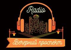 Радиостанция Вечерний Проспект