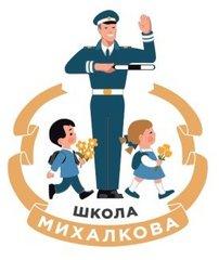 Частное учреждение средняя общеобразовательная школа им. С. В. Михалкова