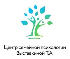 Центр семейной психологии Выставкиной Т. А.
