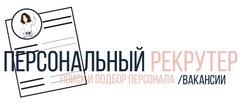 Персональный рекрутер Нурсубина Ирина
