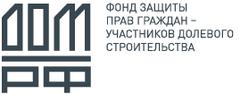 ППК Фонд защиты прав граждан-участников долевого строительства