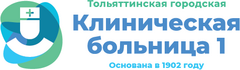 ГБУЗ СО ТГКБ №1