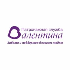 Патронажная служба Валентина