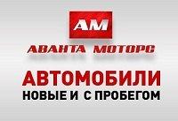 Аванта Моторс