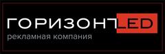 Рекламная Группа ГоризонтLED