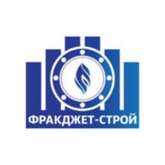 ФракДжет-Строй