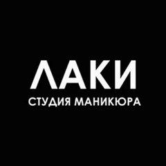 Студия маникюра ЛАКИ ЛАКИ
