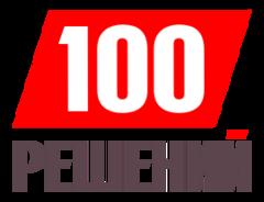 100 решений