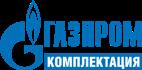 Газпром комплектация, OOO