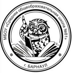МБОУ СОШ №81