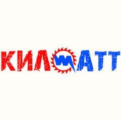 КилоWатт Group