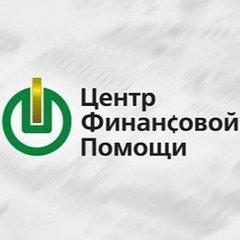 Центр Финансовой Помощи