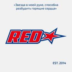Швейная фабрика RED STAR