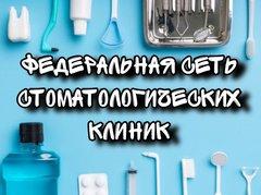 Федеральная сеть стоматологических клиник