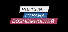 АНО Россия – Страна Возможностей