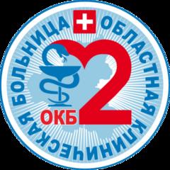 ГБУ РО Областная клиническая больница №2