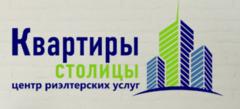 Центр риэлтерских услуг Квартиры Столицы